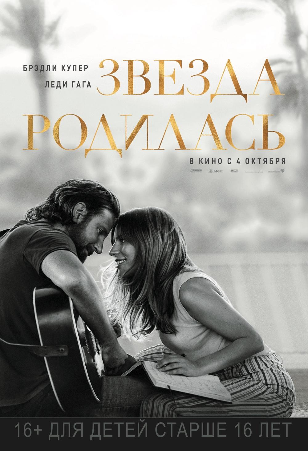 Звезда родилась / A Star Is Born (2018)