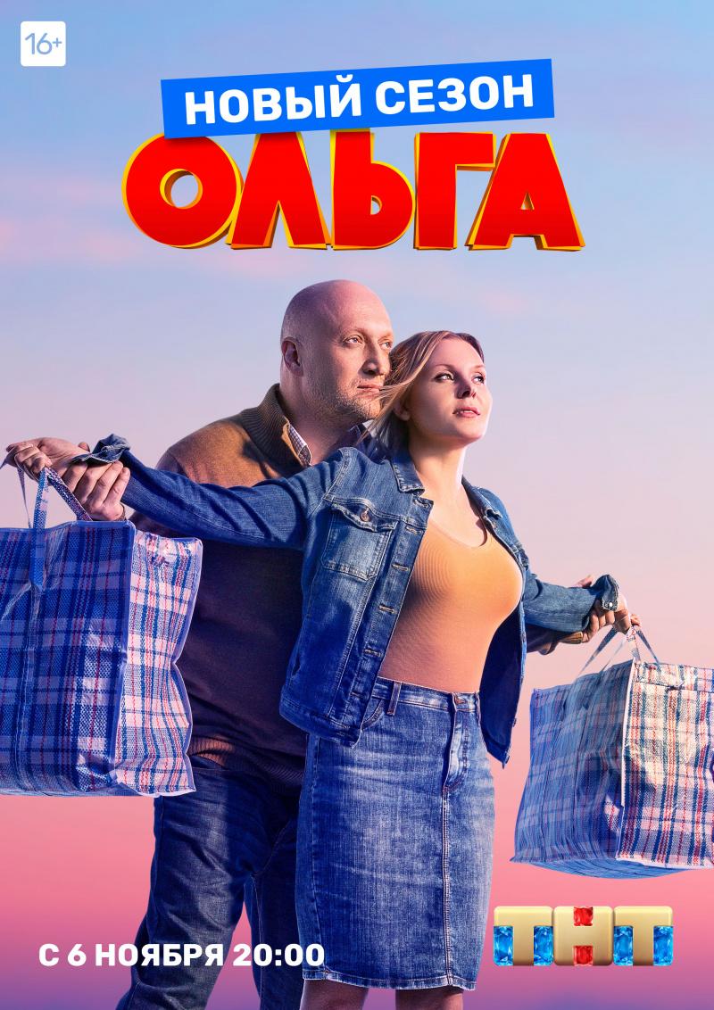 Ольга (3 сезон)