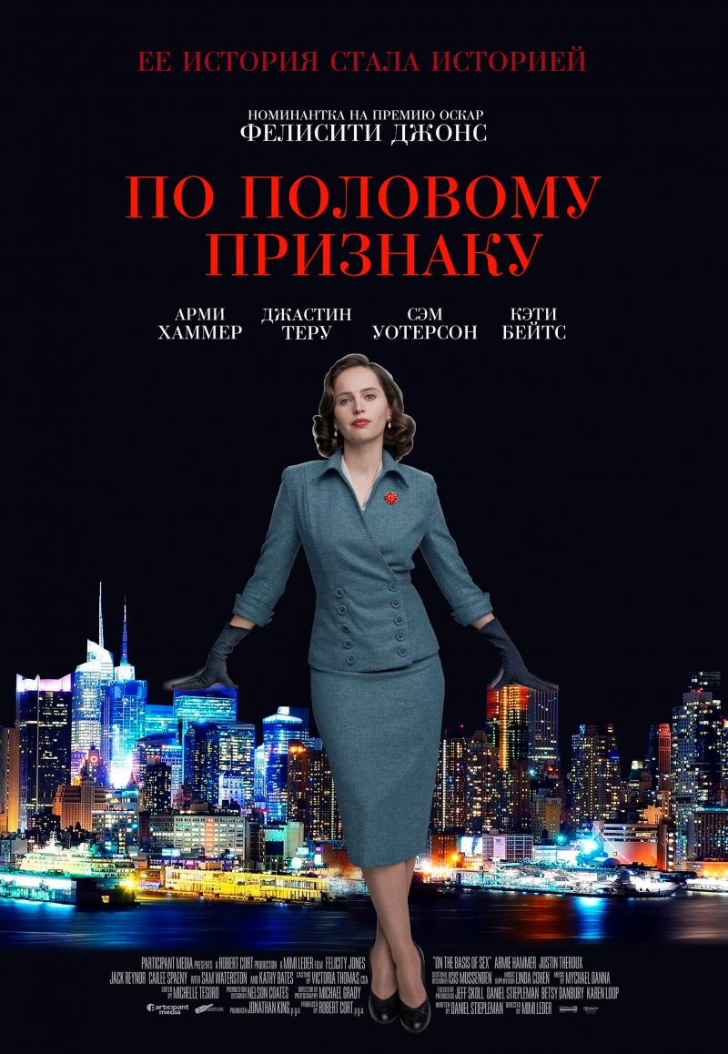 Кино 2019 Смотреть Секс