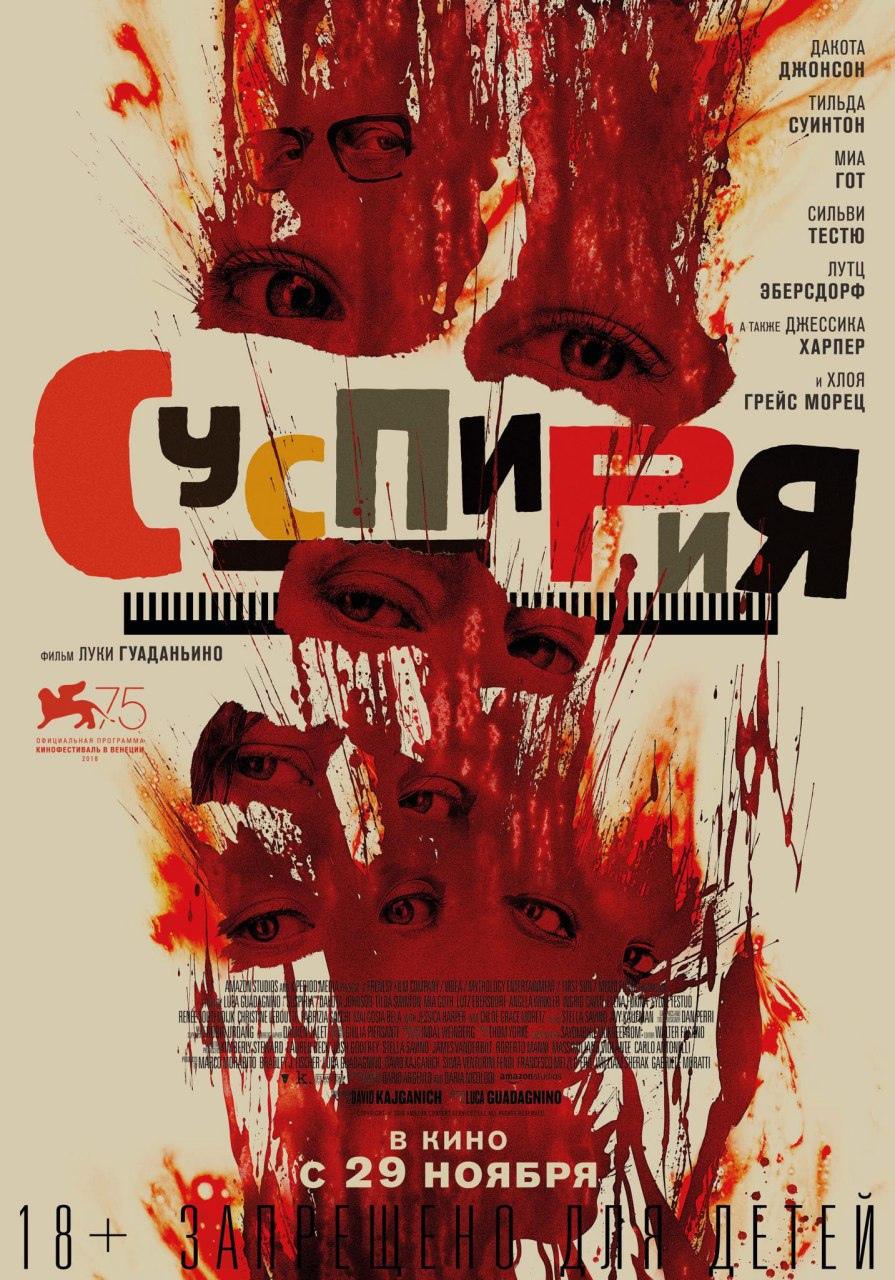 """Рецензия на фильм """"Суспирия"""" (Suspiria) 2018"""