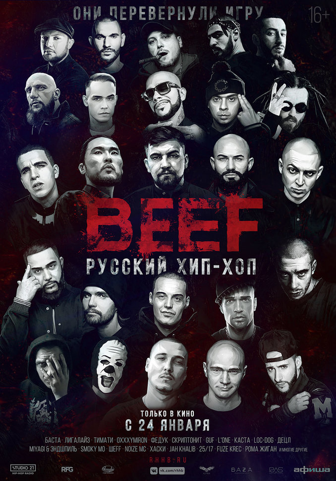https://st.kp.yandex.net/im/poster/3/2/8/kinopoisk.ru-BEEF_3A-Russkiy-hip-hop-3284648.jpg