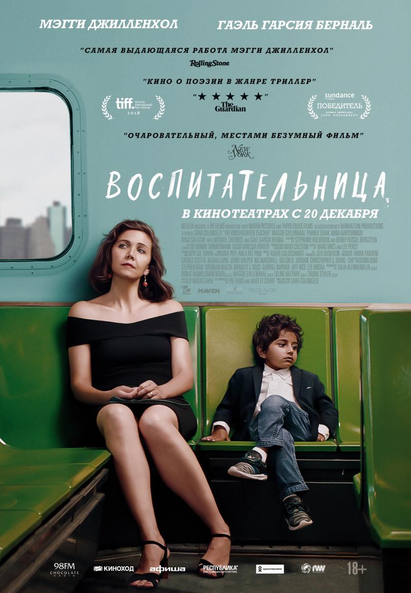 Воспитательница / The Kindergarten Teacher (2018)