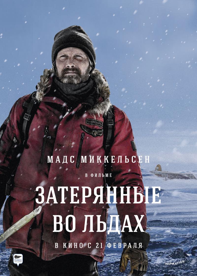 Затерянные во льдах / Arctic (2018)