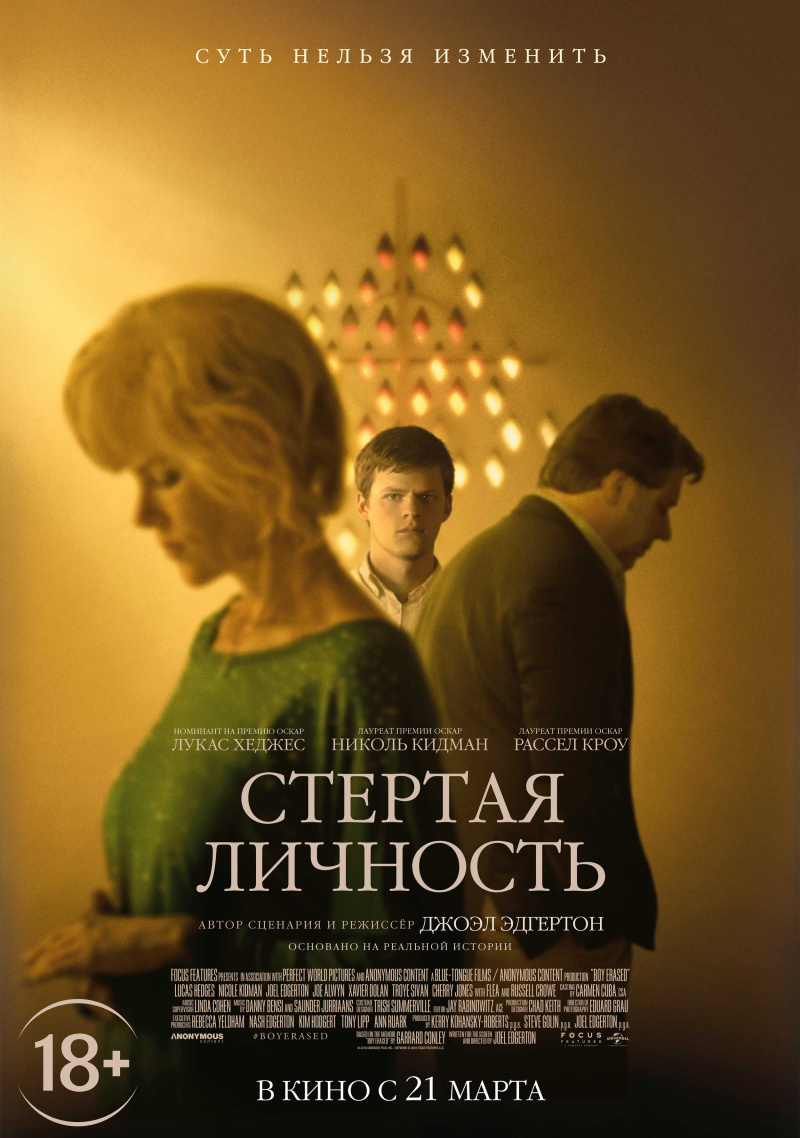 Стертая личность / Boy Erased (2018)