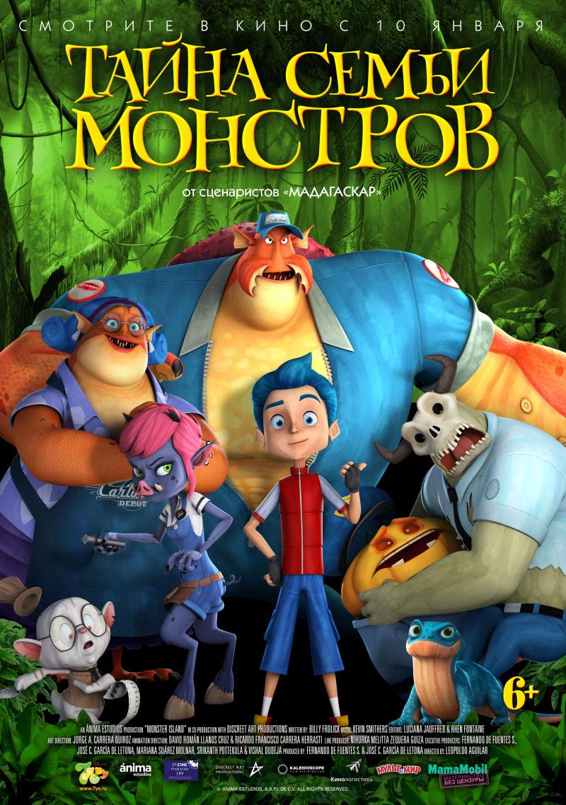 Тайна семьи монстров / Monster Island (2017)