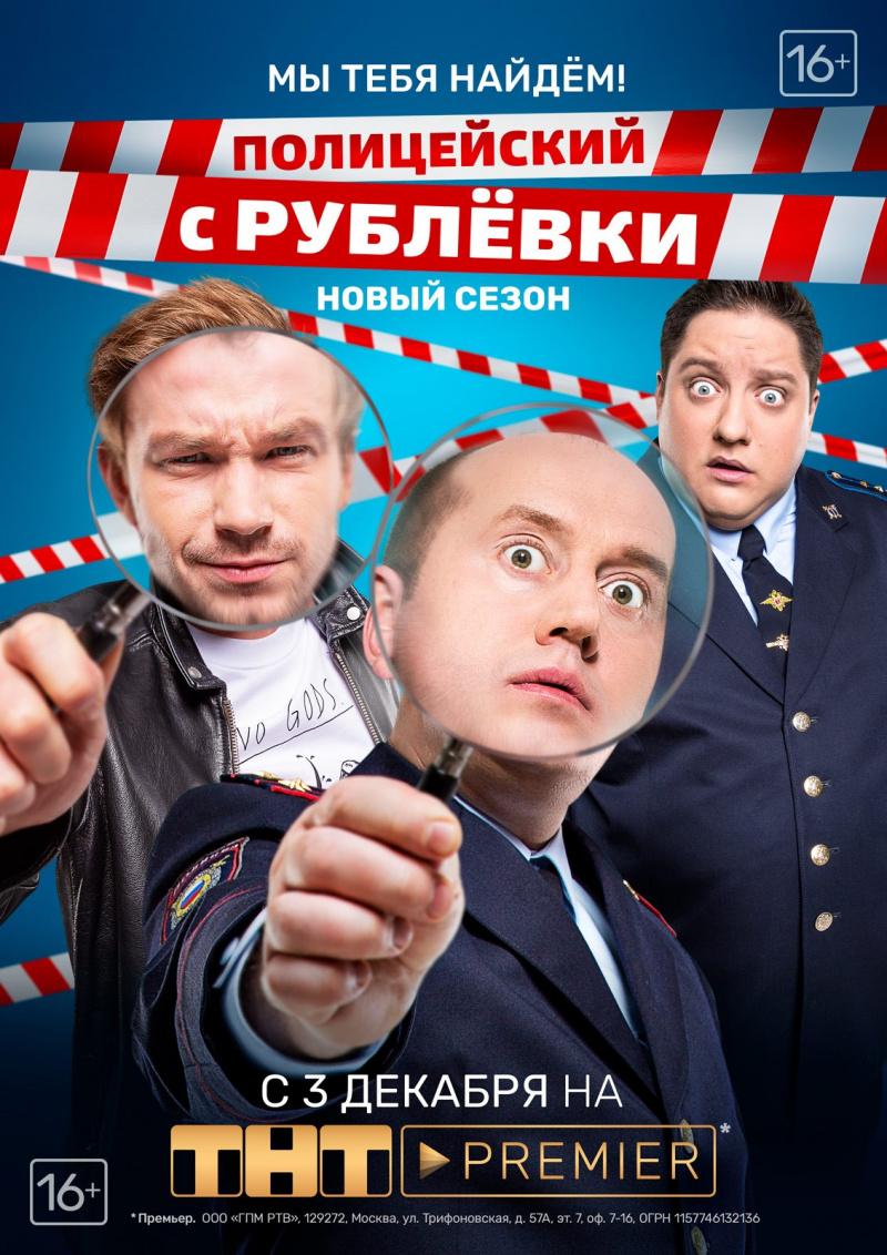 kinopoisk.ru-Politseyskiy-s-Rublyovki-32