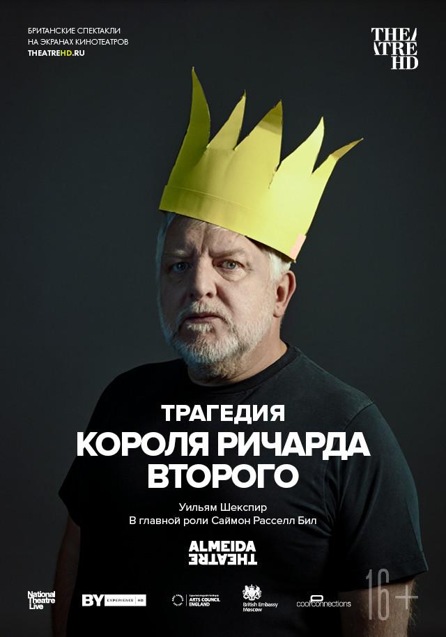 Трагедия короля Ричарда Второго (Спектакль)