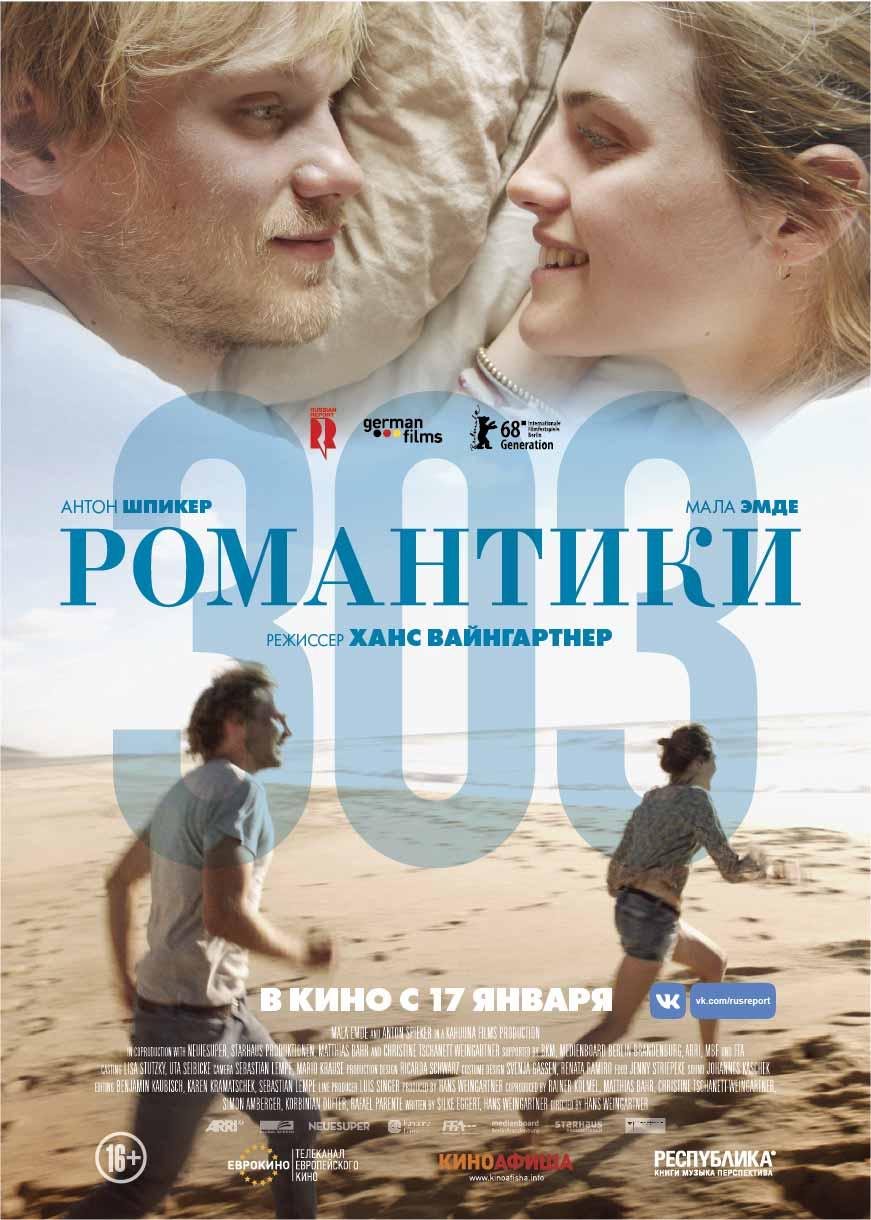 Романтики «303» / 303 (2018)