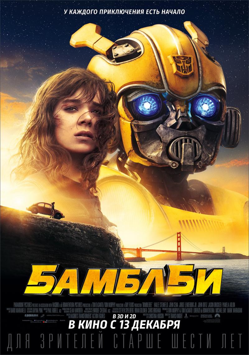 Бамблби (2018)