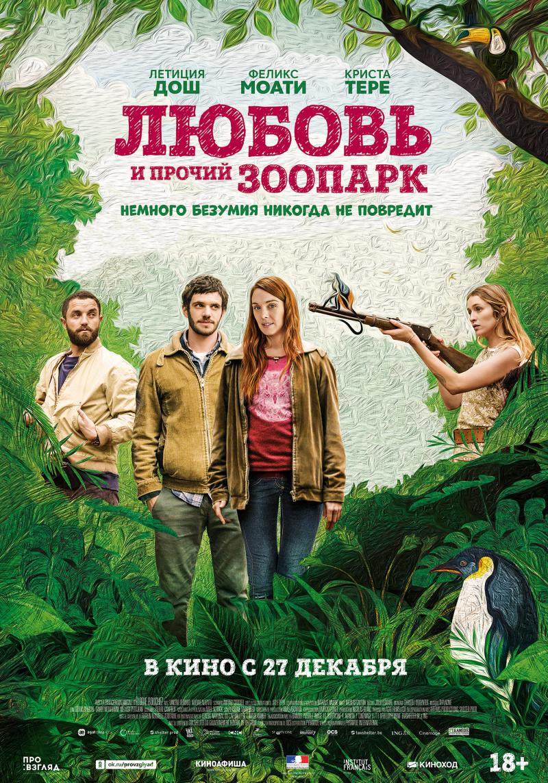 Любовь и прочий зоопарк / Gaspard va au mariage (2017)