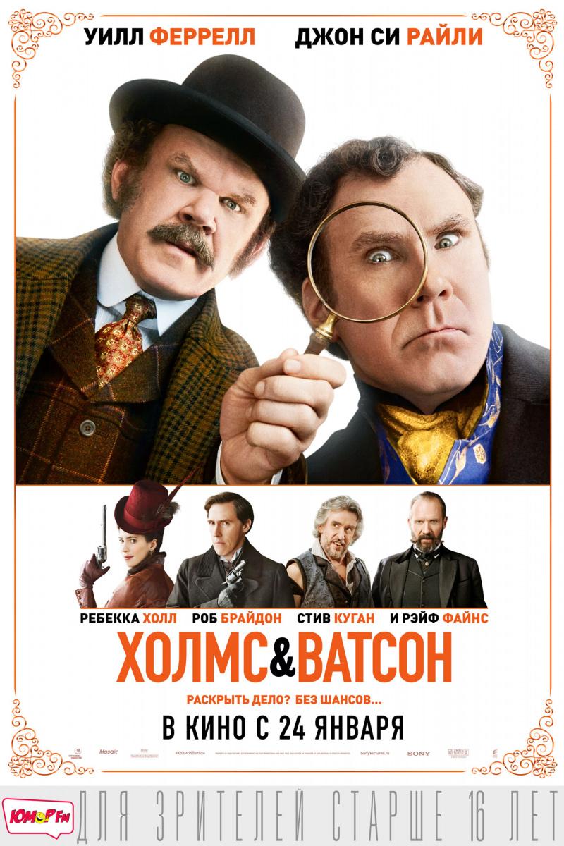Холмс & Ватсон / Holmes & Watson (2018)