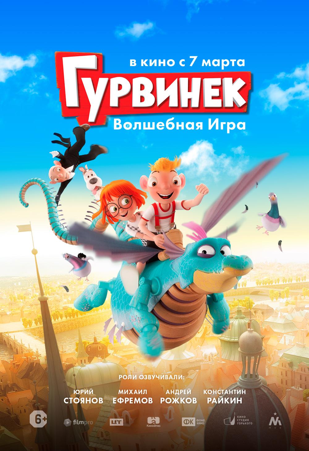 Гурвинек. Волшебная игра (2018)