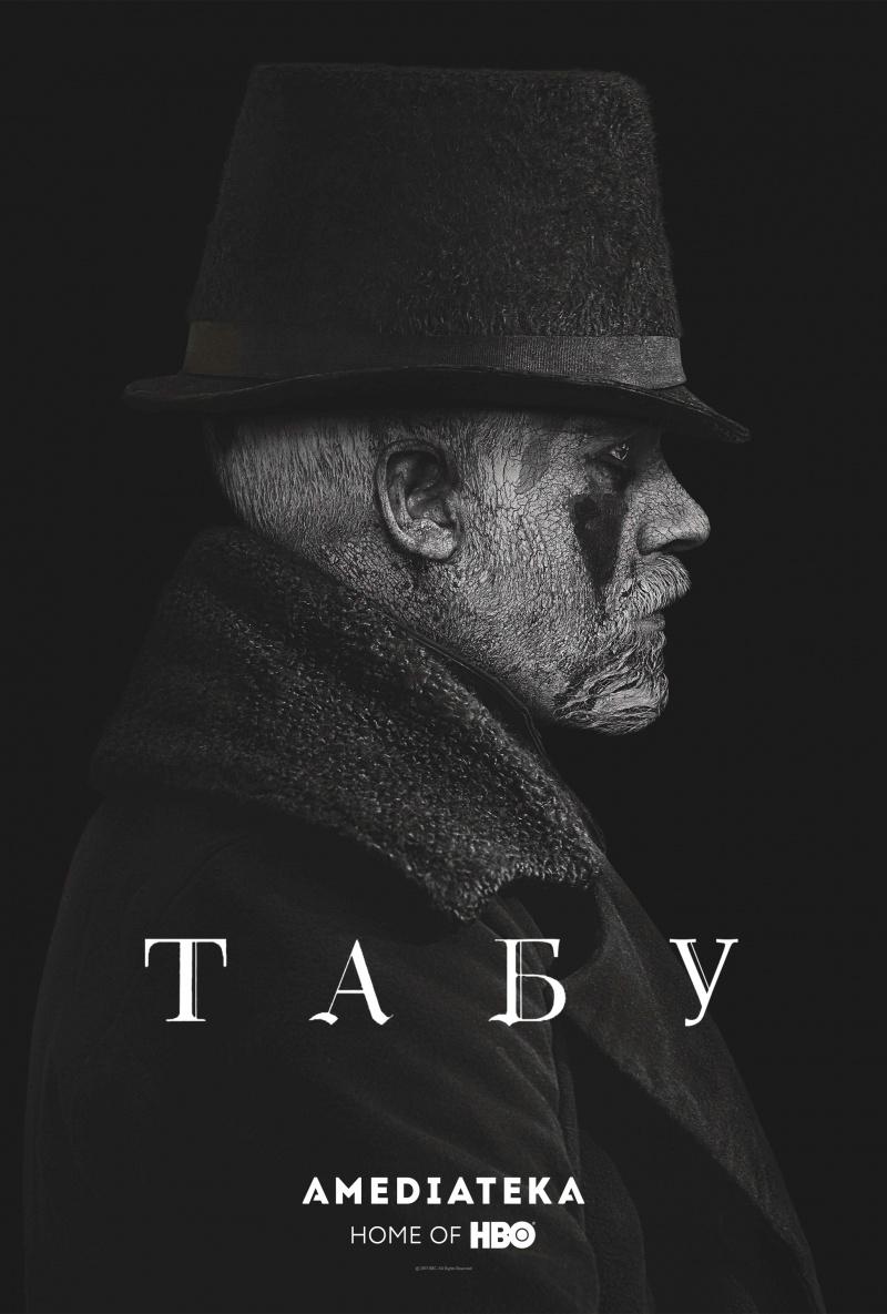 Табу (1-2 сезон)