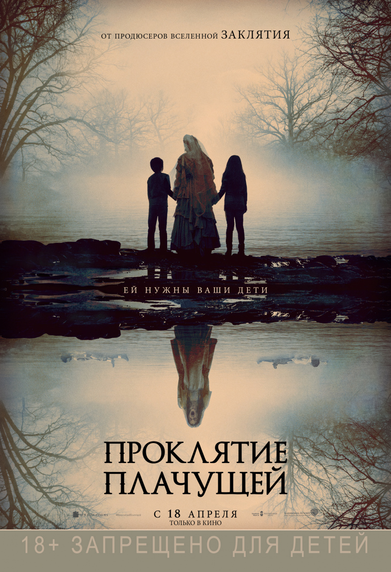 Проклятие плачущей / The Curse of La Llorona (2019)