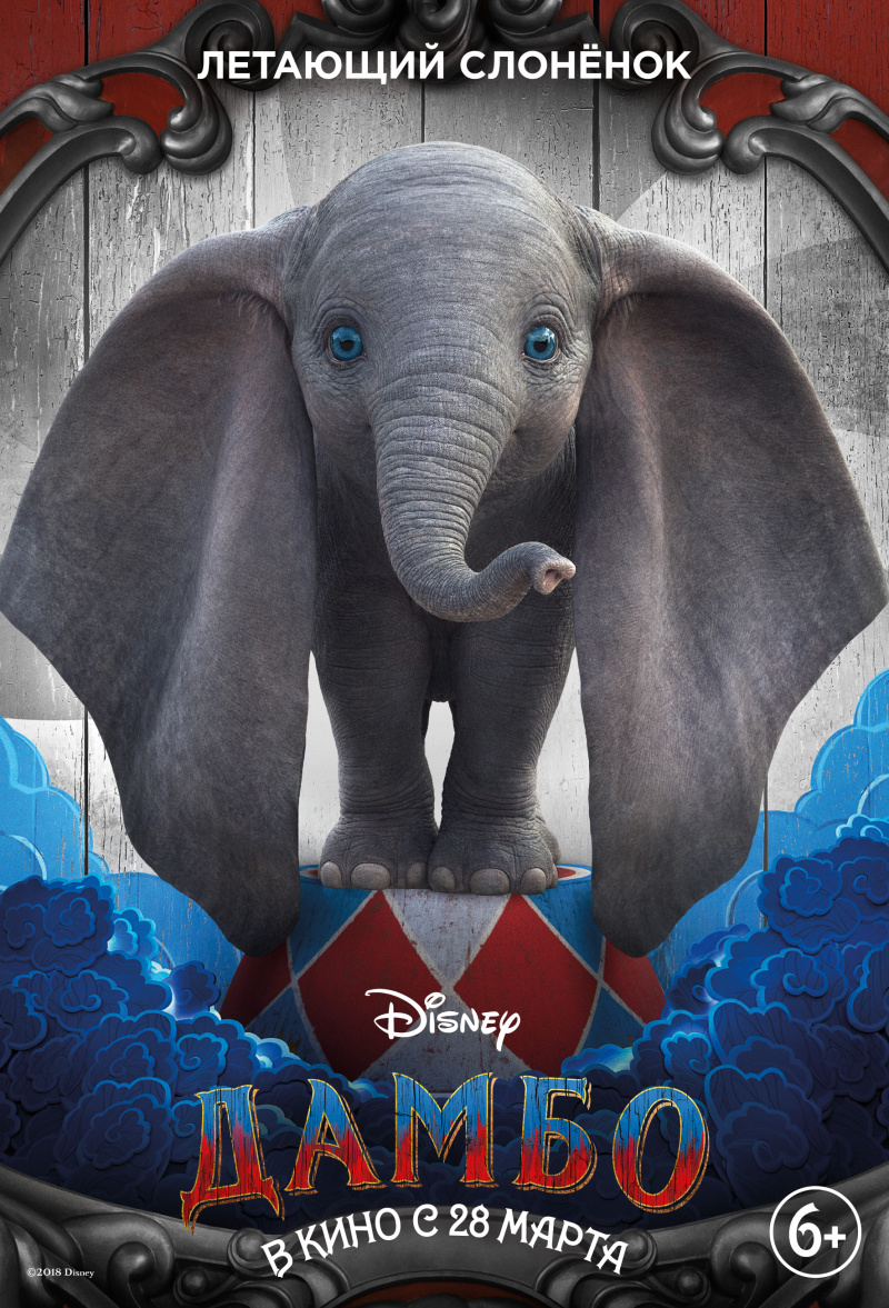 "Рецензия на фильм ""Дамбо"" (Dumbo) 2019"