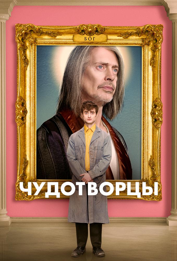 """Рецензия на сериал """"Чудотворцы"""" (Miracle Workers) 2019"""