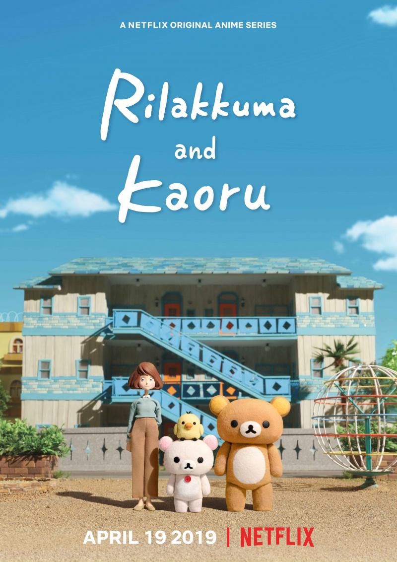 Рилаккума и Каору (1 сезон)
