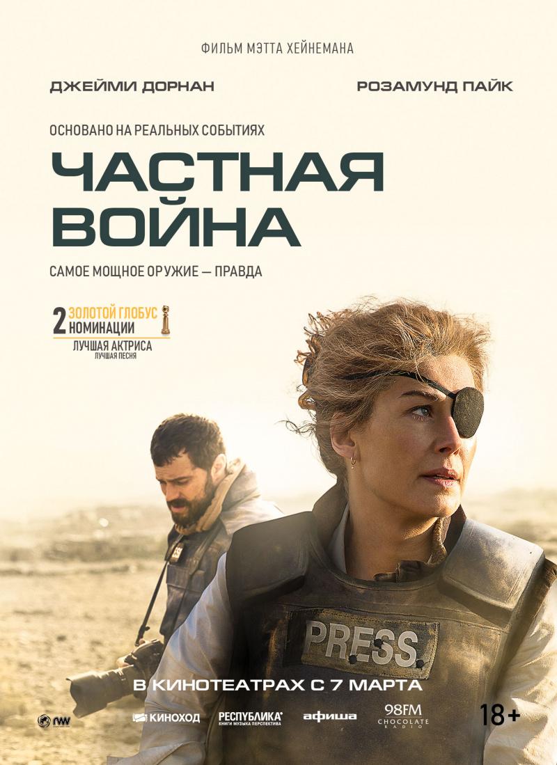Частная война / A Private War (2018)