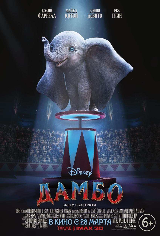 Дамбо / Dumbo (2019)