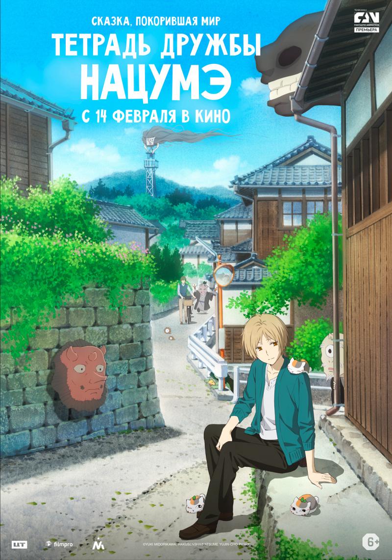 Тетрадь дружбы Нацумэ / Gekijouban Natsume Yuujinchou: Utsusemi ni Musubu (2018)