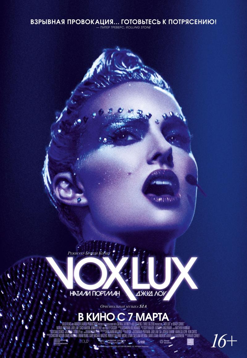 Вокс люкс / Vox Lux (2018)