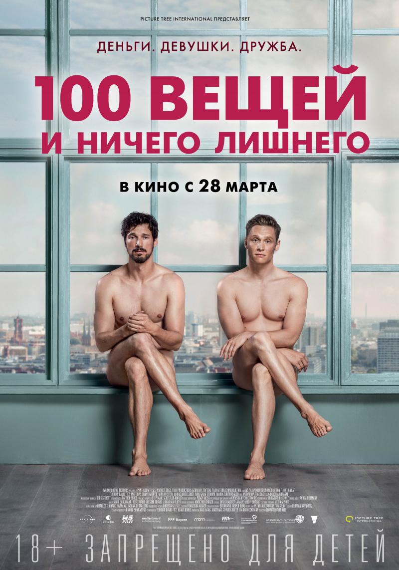 100 вещей и ничего лишнего / 100 Dinge (2018)