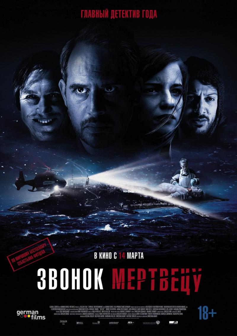 Звонок мертвецу / Abgeschnitten (2018)