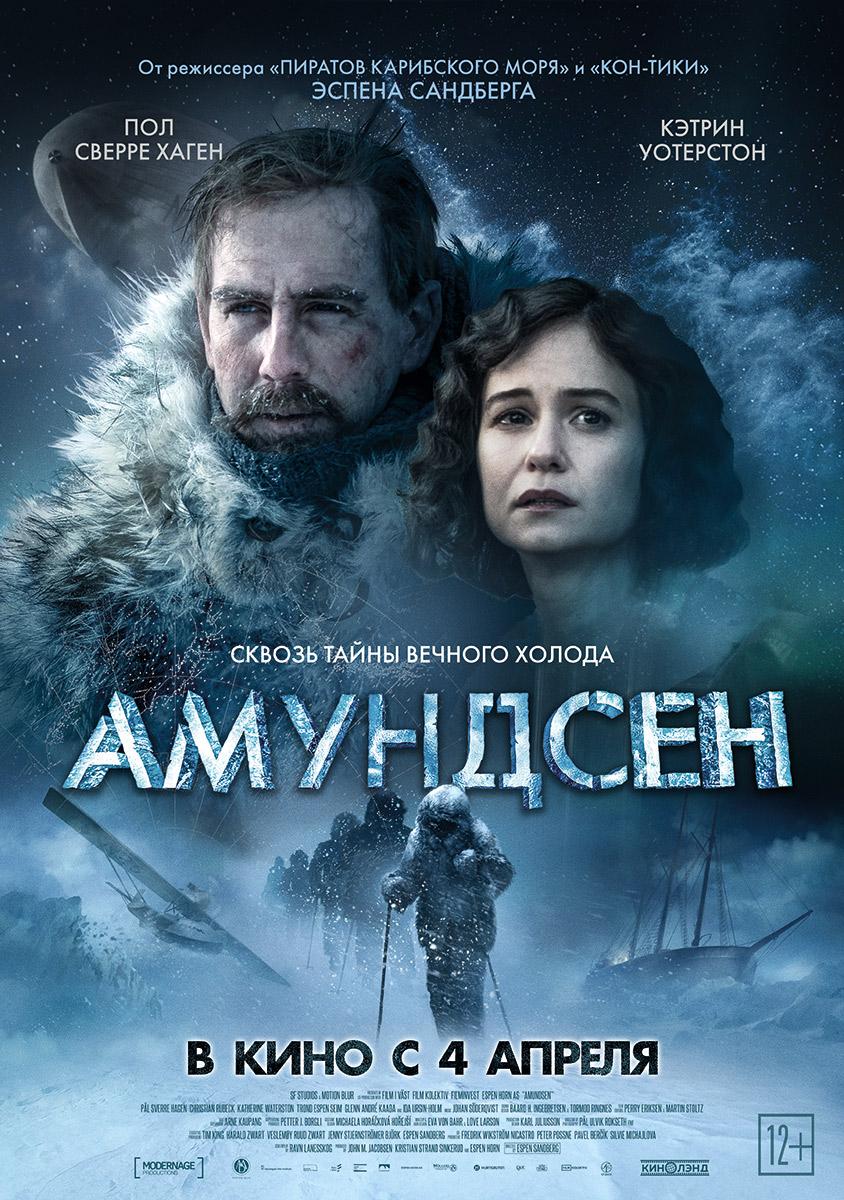 Амундсен / Amundsen (2019)