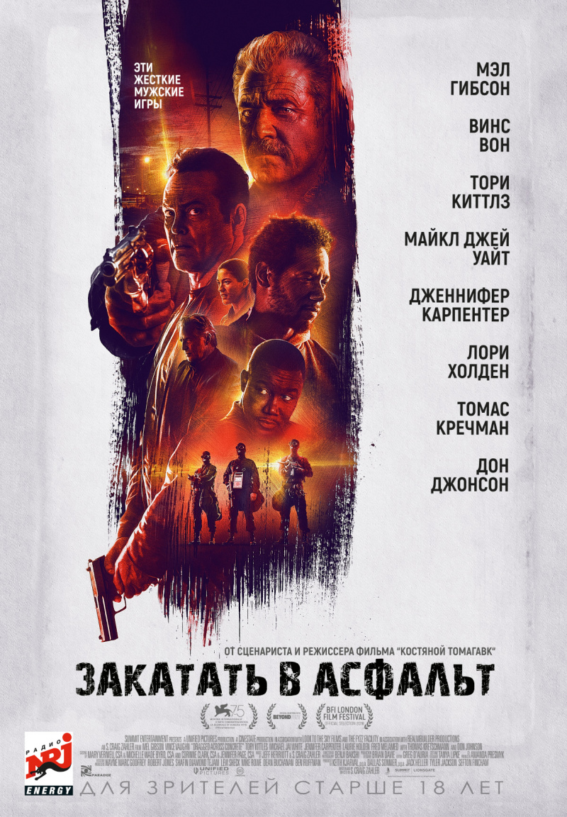 Закатать в асфальт / Dragged Across Concrete (2018)