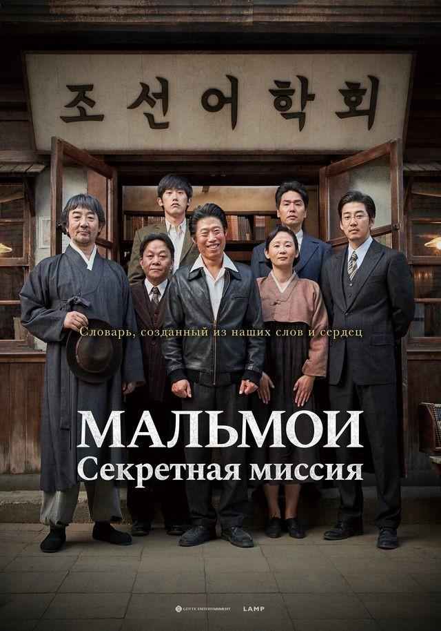 МАЛЬМОИ: Секретная миссия / Malmoi (2019)