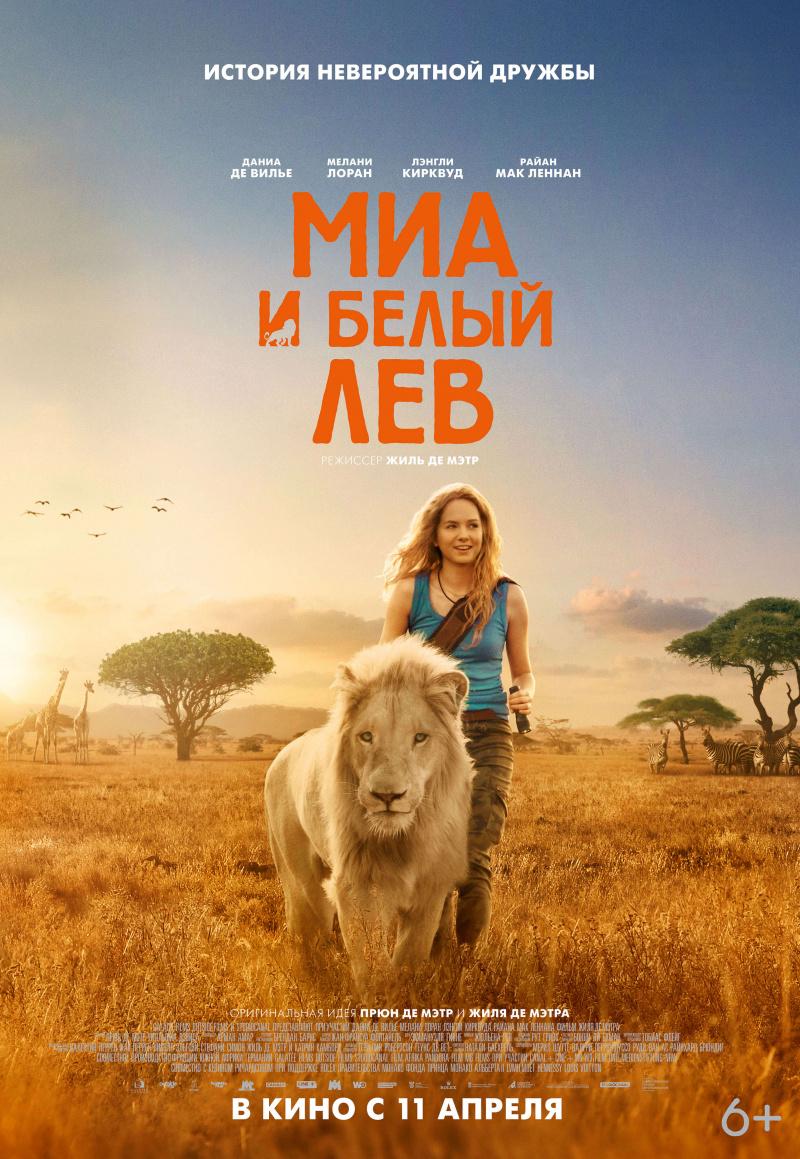Миа и белый лев / Mia et le lion blanc (2018)