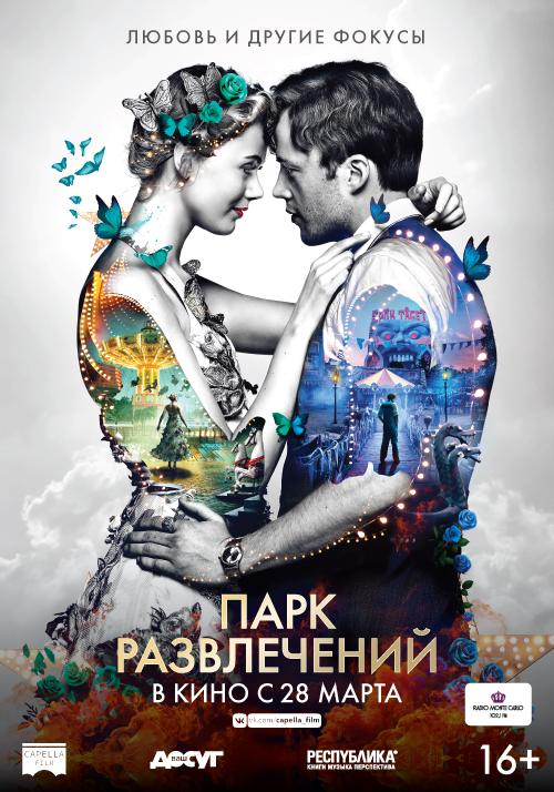 Парк развлечений / Swoon (2019)