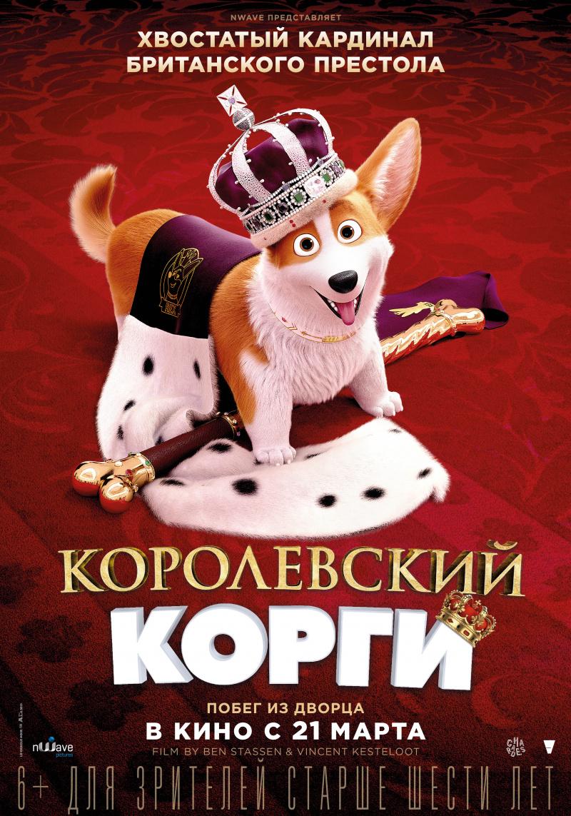 Королевский корги / The Queen's Corgi (2019)