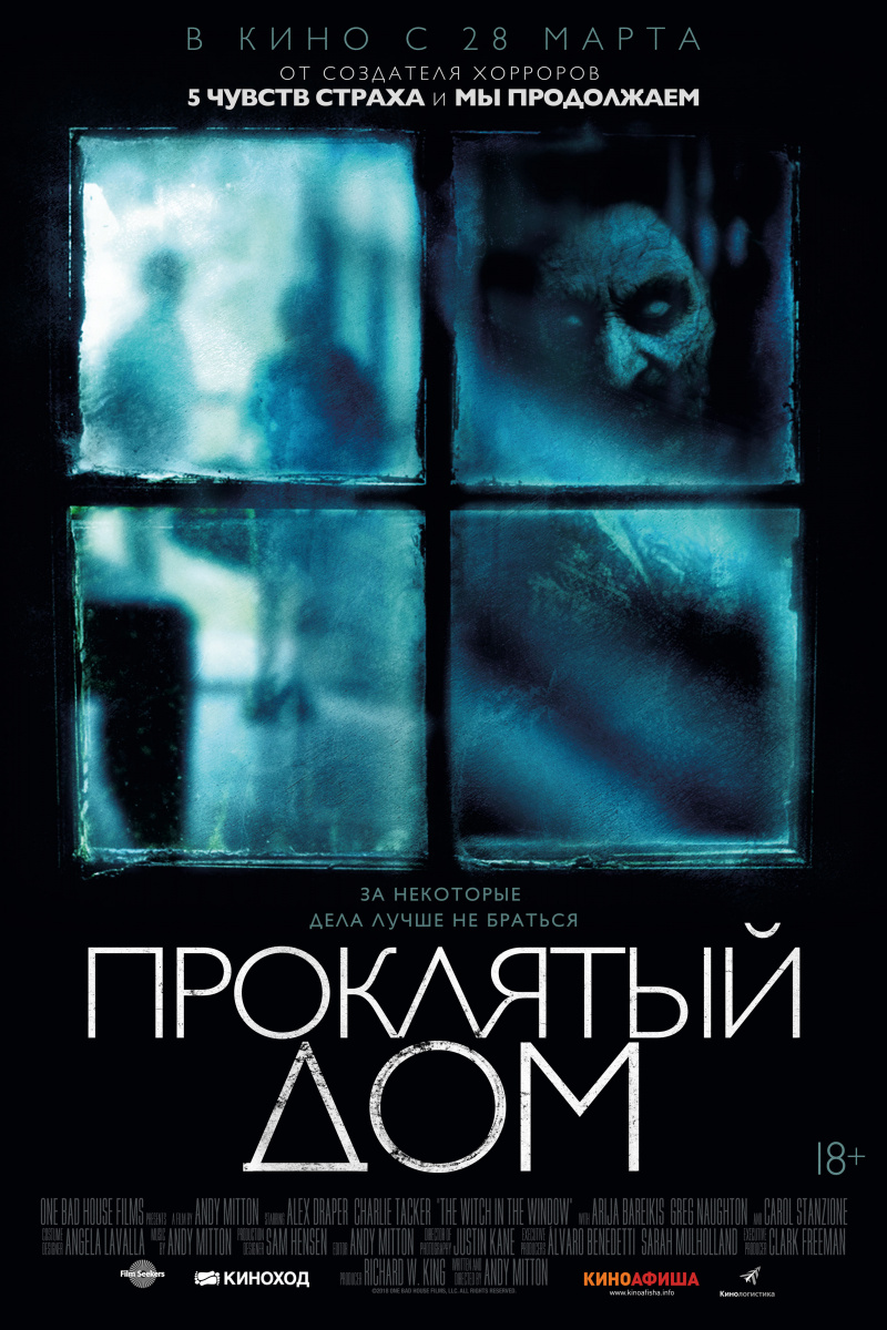 Проклятый дом / The Witch in the Window (2018)