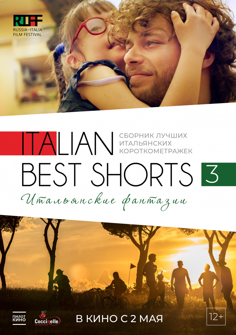 Italian Best Shorts 3: Итальянские фантазии (2018)