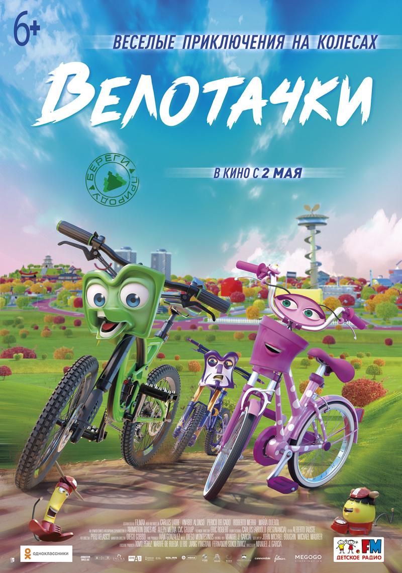 Велотачки / Bikes (2018)