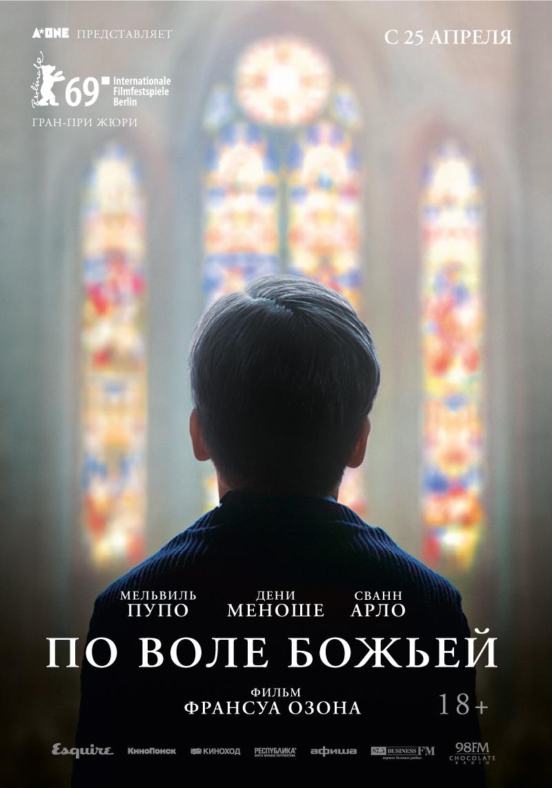 По воле божьей / Grâce à Dieu (2018)
