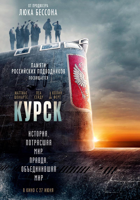 Курск / Kursk (2018)