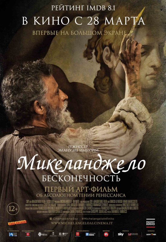 Микеланджело. Бесконечность / Michelangelo - Infinito (2018)
