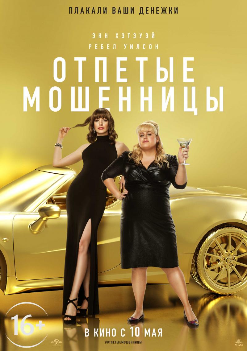 Отпетые мошенницы / The Hustle (2019)