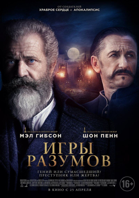Игры разумов / The Professor and the Madman (2019)