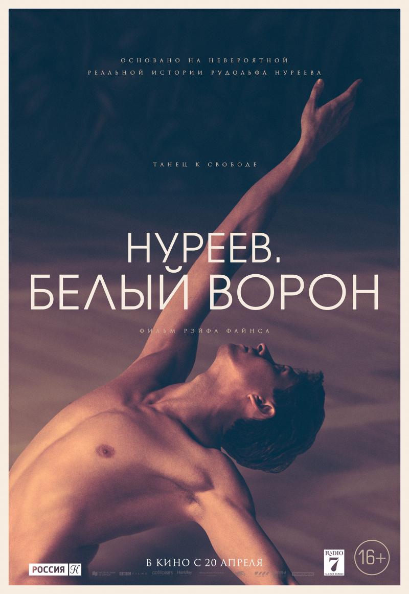 Нуреев. Белый ворон / The White Crow (2018)