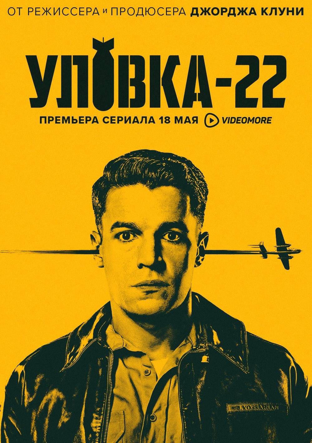 Уловка-22 (1 сезон)