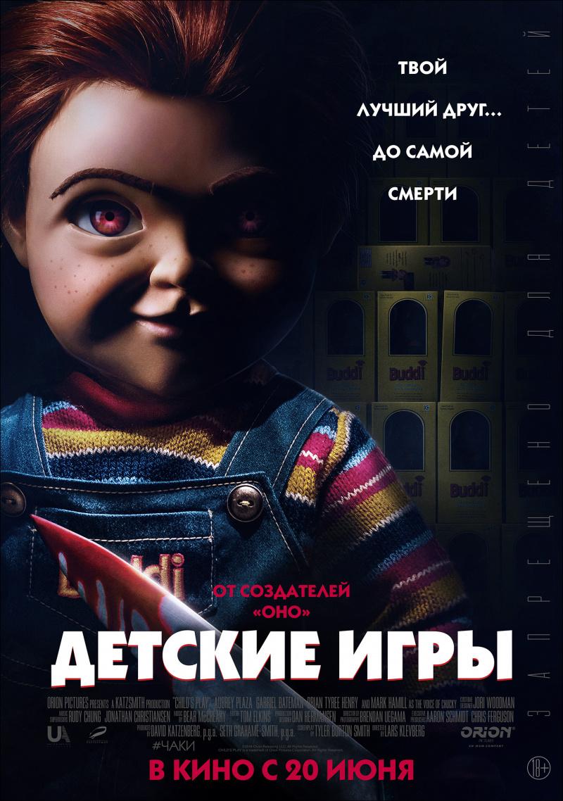 Детские игры / Child's Play (2019)