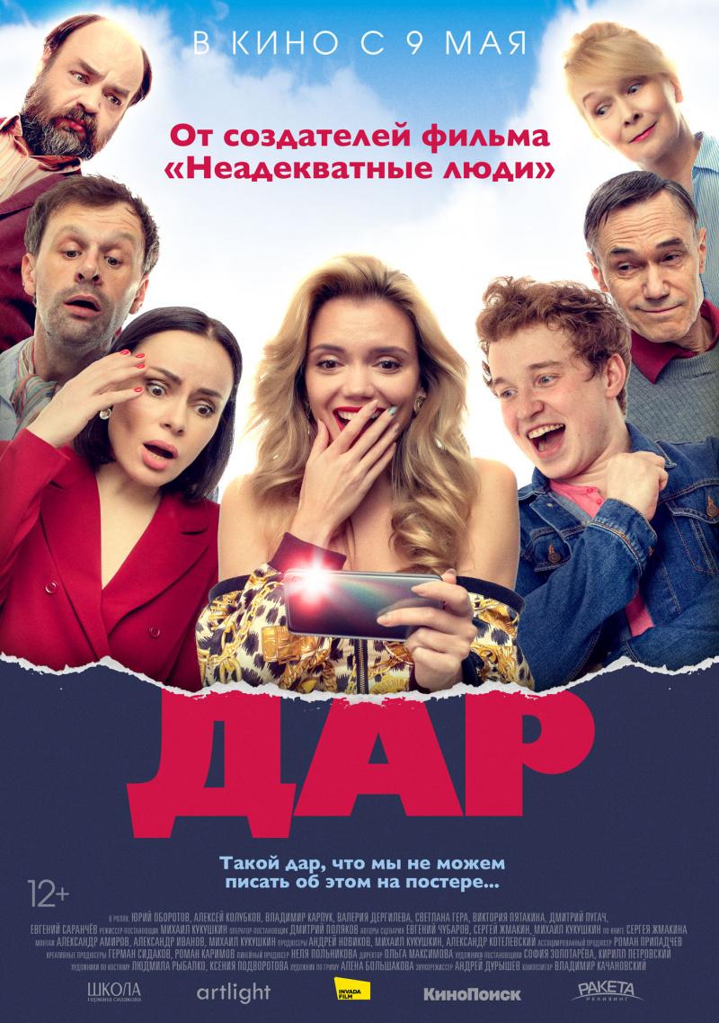 Дар (2018)