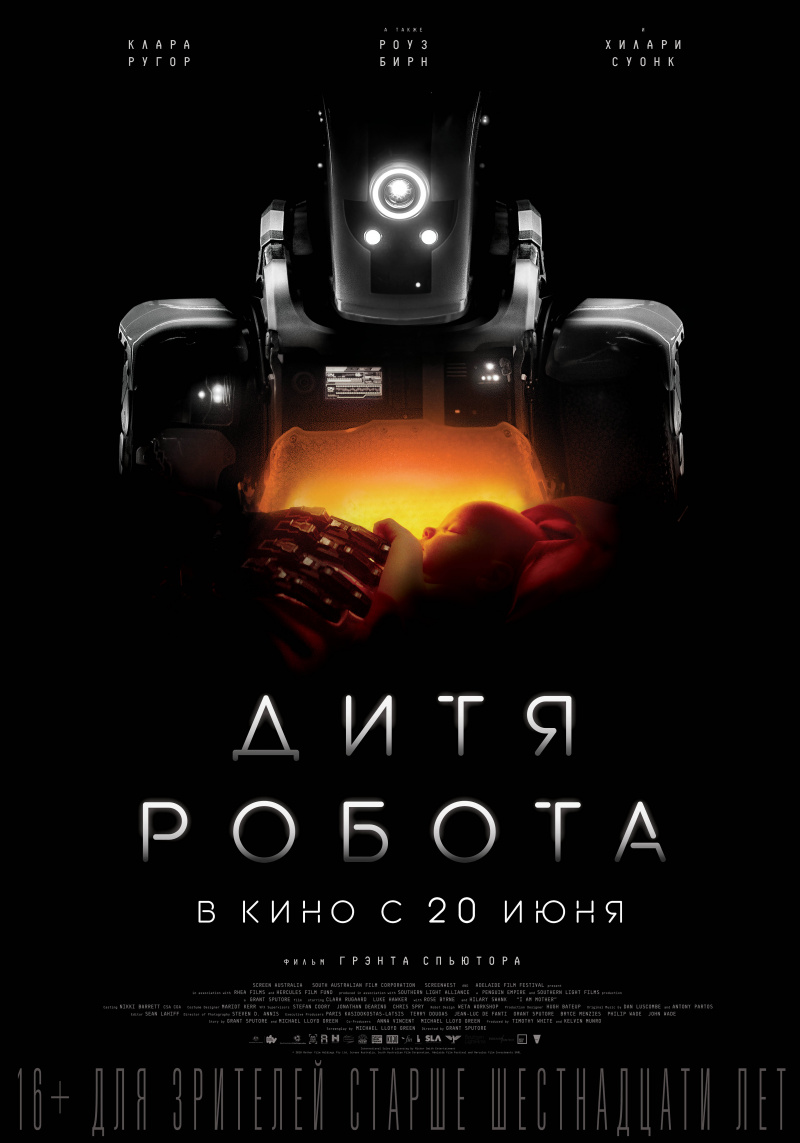 Дитя робота / I Am Mother (2019)