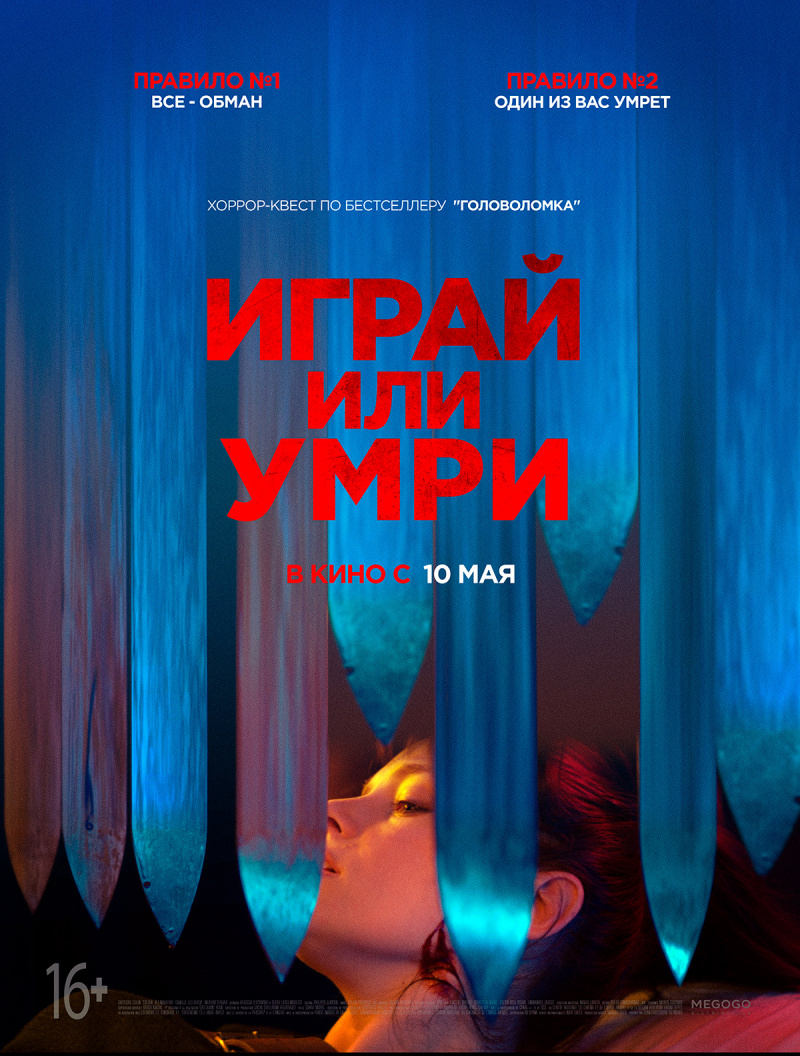 Играй или умри / Play or Die (2019)