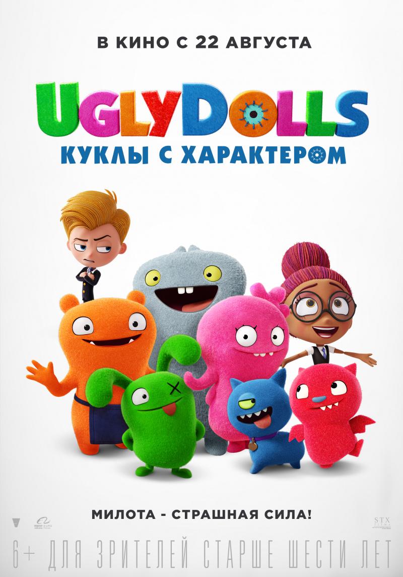 UglyDolls. Куклы с характером / UglyDolls (2019)