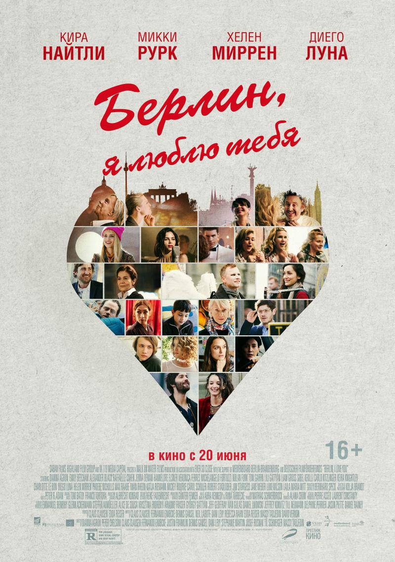 Берлин, я люблю тебя / Berlin, I Love You (2019)