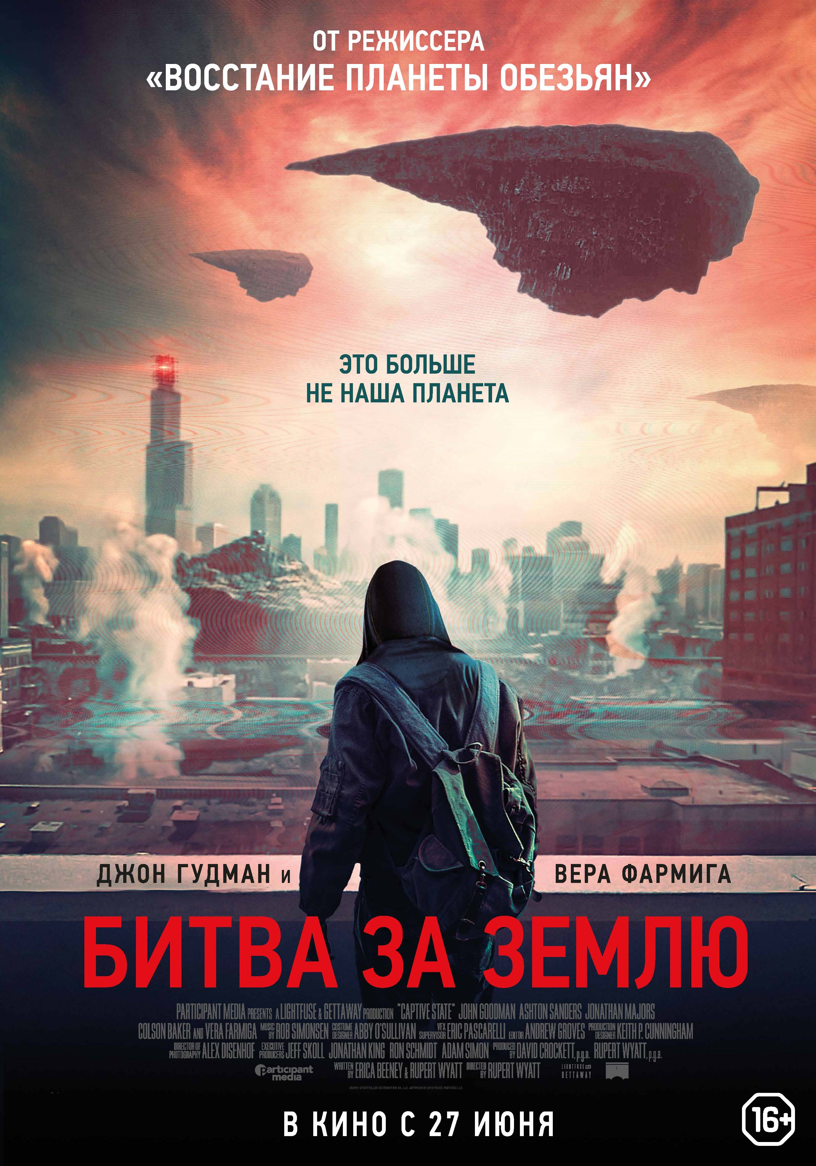 Битва за Землю / Captive State (2019) BDRip-HEVC 1080p